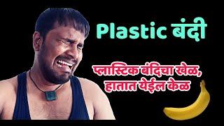 Plastic Ban | Plastic Bandi Maharashtra | Reaction on Plastic Ban | Jivan Aghav | Gullu Dada Comedy