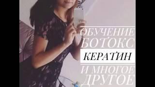 💙Обучение -Кератин,Ботокс,полировка с выдачей сертификатов