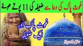 Ghaus Pak aur Ek Zayifa || GHaus pak ki dua se 11 Aulad hui || Bachpan Ki Karamat || Ghaus pak Shan