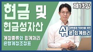 [강의] 현금 및 현금성자산 [쉬운회계원리 13강]