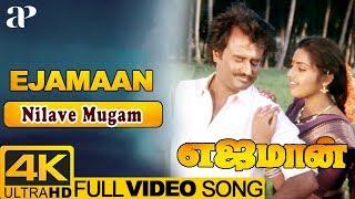 Ilayaraja hit melody song, nilave mugam kaatu song from ejamaan tamil movie ft. superstar rajinikanth and meena rendered by spb s janaki on ap internatio...