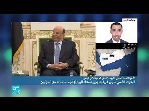 اليمن: هل من بوادر لتطبيق اتفاق الحديدة الجديد؟  - نشر قبل 3 ساعة