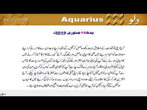 horoscope aquarius 16 january