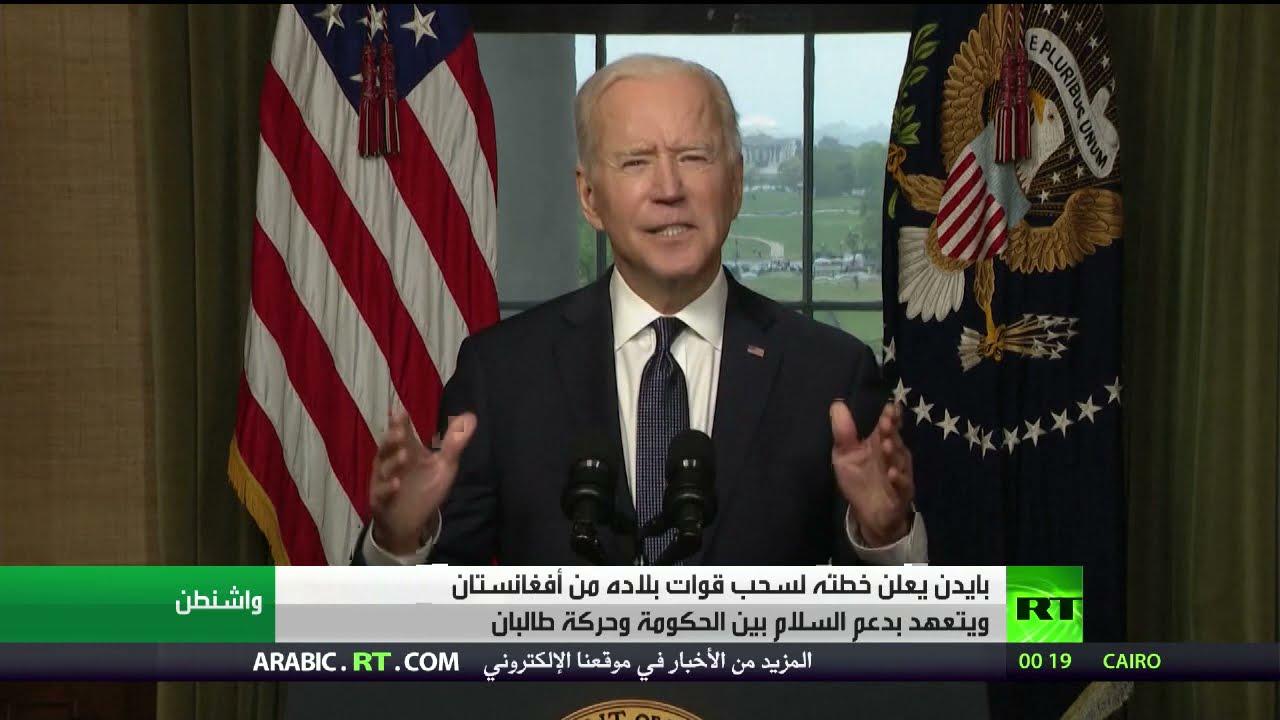 بايدن: حان الوقت لإنهاء الحرب في أفغانستان  - نشر قبل 2 ساعة