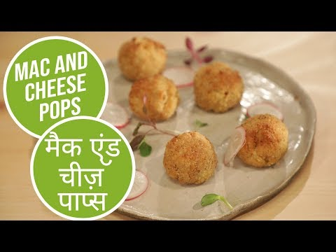 Mac And Cheese Pops | Healthy Recipes With Sanjeev Kapoor | Sanjeev Kapoor Khazana
