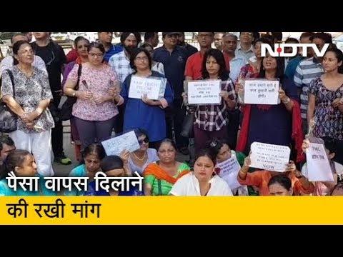 PMC Bank के खाताधारकों ने Mumbai में किया प्रदर्शन