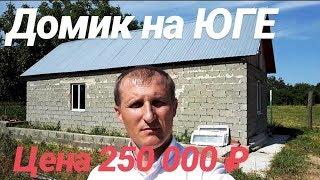 Домик на Юге / Цена 250 000 рублей / Недвижимость в Адыгее