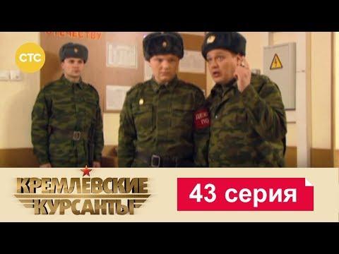 Кремлевские Курсанты 43
