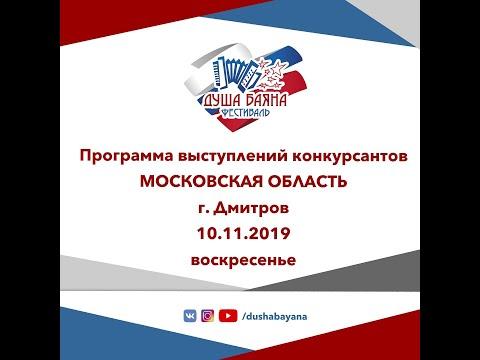 Межрегиональный фестиваль «Душа баяна» 2019   Дмитров московская  область 10 ноября. часть 1