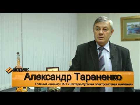 О сотрудничестве с нами рассказывает главный инженер ОАО «ЕЭСК»