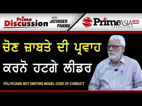 Prime Discussion (843) || Politicians Are Not Obeying Model Code Of Conduct