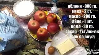 """Яблочный пирог """" перевертыш"""""""