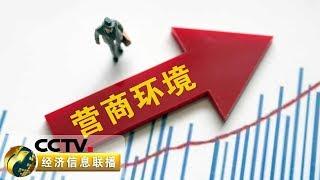 《经济信息联播》 20191024| CCTV财经