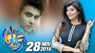 Film Star Shahid | Samaa Kay Mehmaan | SAMAA TV | Sophia Mirza | 28 Nov 2016