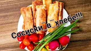 Сосиски в хлебе Завтрак от мужа