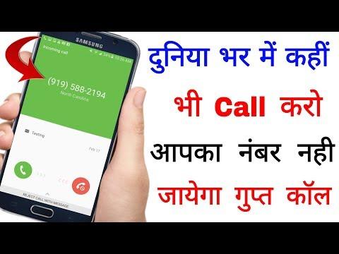 Duniya Bhar me kahi bhi call karo apka number nhi jayega Gupt Call || Secret of Call