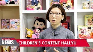 Gambar cover Korean children's content enjoying steady growth worldwide