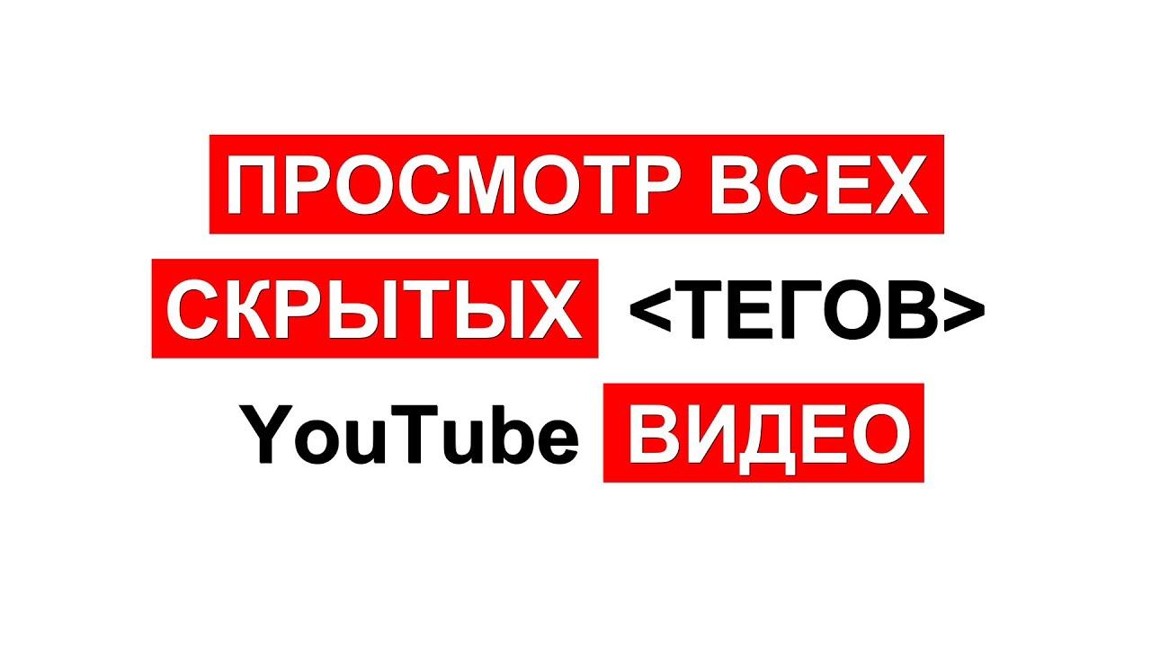 Просмотр всех скрытых тегов YouTube видео - Олег Орлов