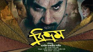 Telefilm Bibhrom (বিভ্রম) | Bangla Eid Natok 2019 | Sajal | Urmilla