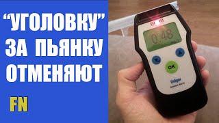постер к видео   АРЕСТ ИЛИ ШТРАФ за управление в нетрезвом состоянии.Новости Украины
