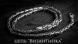 "Изготовление цепи ""Императорка""(Византийское)/How its Made Chains"