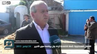 بالفيديو| فصائل فلسطينية عن الانتفاضة: مستمرون حتى التحرير