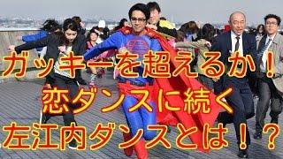 【スーパーサラリーマン左江内氏】 逃げ恥を超えるか! 恋ダンスよりも...