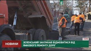 Ямковий ремонт доріг відійшов у минуле