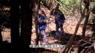 結合双生児のオペに向かう医師たちを乗せた飛行機が山の中に墜落した。...
