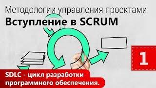 Методологии управления проектами. SDLC – цикл разработки программного обеспечения. Урок 1
