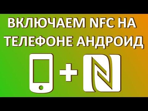 Как включить NFC на Андроид?
