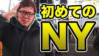 【悲報】ヒカキン初のニューヨークでウンコふむ! thumbnail