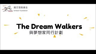 Publication Date: 2018-07-15 | Video Title: The Dream Walkers宣傳片
