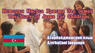 История Иисуса Христа для детей. Азербайджанский язык.