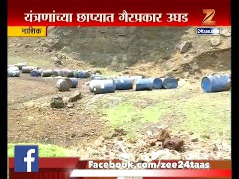 Nashik | Hazardous Chemical Waste Found Throwing In Open Area