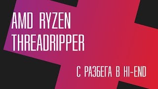 AMD Threadripper. С разбега в Hi-End
