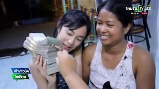 """""""เก๋ไก๋""""ยูทูปเบอร์ให้แม่ 1 ล้านไถ่บ้าน    29-01-61   เช้าข่าวชัดโซเชียล"""
