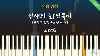 [피아노연습 20%] 인생의 회전목마(Merry Go …