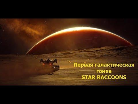 Elite Dangerous/первая Галактическая гонка STAR RACCOONS/репортаж