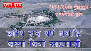 करिब सय बर्ष अगाडि यस्तो थियोे काठमाडौं | दुर्लभ दृश्य