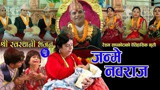 श्री स्वस्थानी भजन ५    जन्मे नवराज    New Nepali Bhajan 2074 ,2018    Resham Sapkota