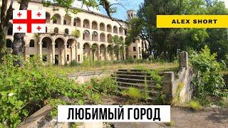 Грузия: дворцы Цхалтубо