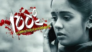 100 Degree Celsius Malayalam Movie - Blackmailer