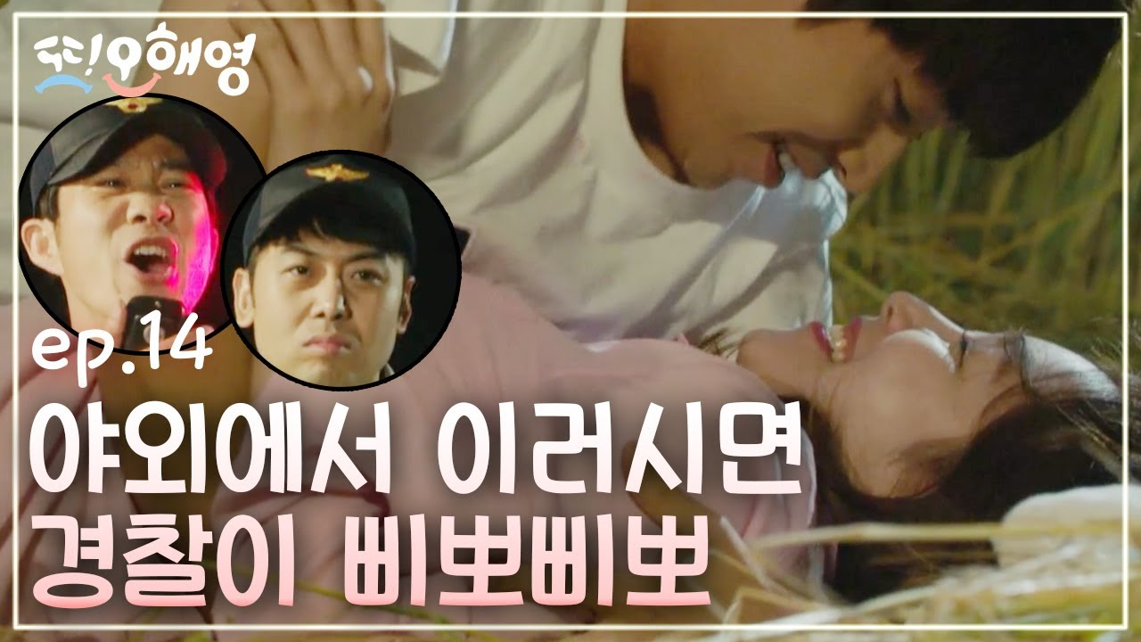 Download Another Miss Oh 에릭 오빠와 해영이의 보리밭 액션! 160614 EP.14
