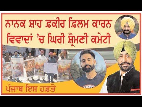 'Punjab this Week' Spl. current affairs Programme on Ajit Web Tv