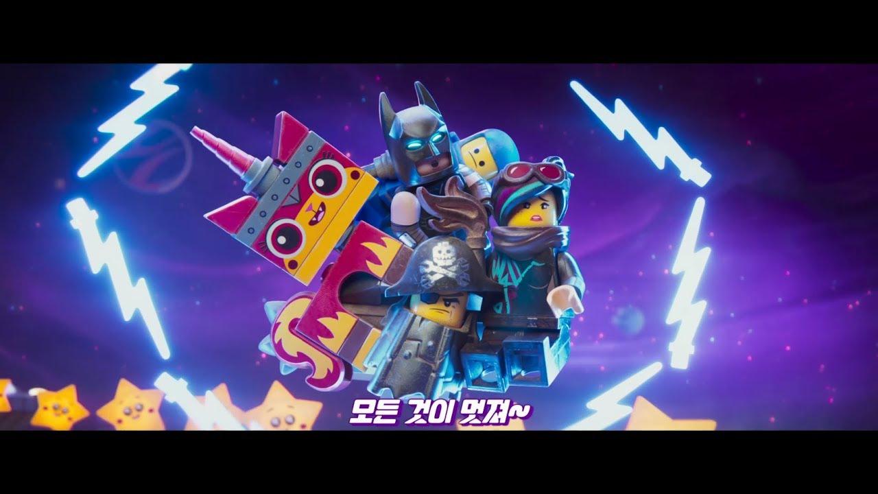 [레고 무비2] 레고송 메이킹 영상