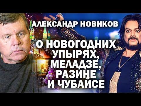 Александр Новиков об