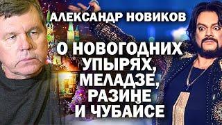 Александр Новиков об упырях из