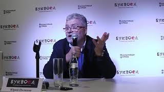 Презентация книги Юрия Полякова «Весёлая жизнь, или секс в СССР», Буквоед, 24 мая 2019 г.