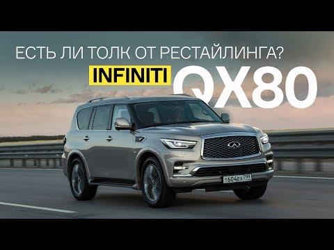 Тест обновленного Infiniti QX80 дизеля не будет